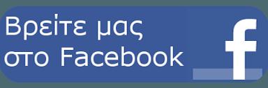 protaseis-Fbk
